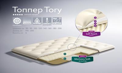 Топпер Tory, фото 1